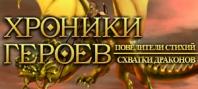 Кликните чтобы увидеть подробную информацию и получить возможность добавить в корзину Хроники героев: Повелители стихий. Схватки драконов