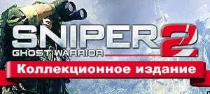 Снайпер. Воин-призрак 2. Коллекционное издание
